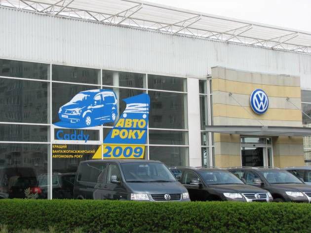 Оформление пленками витрины автосалона, 2010