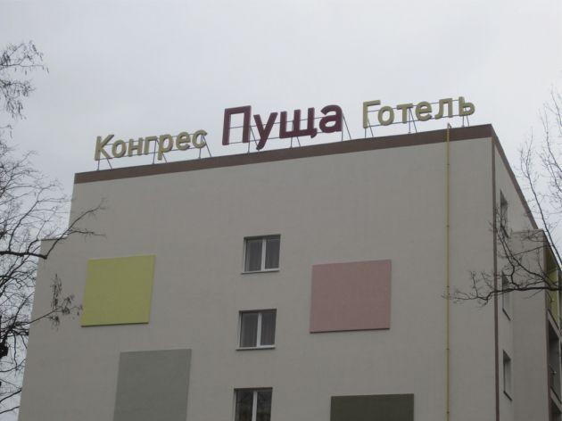 Накрышная установка со светодиодной подсветкой, 2012