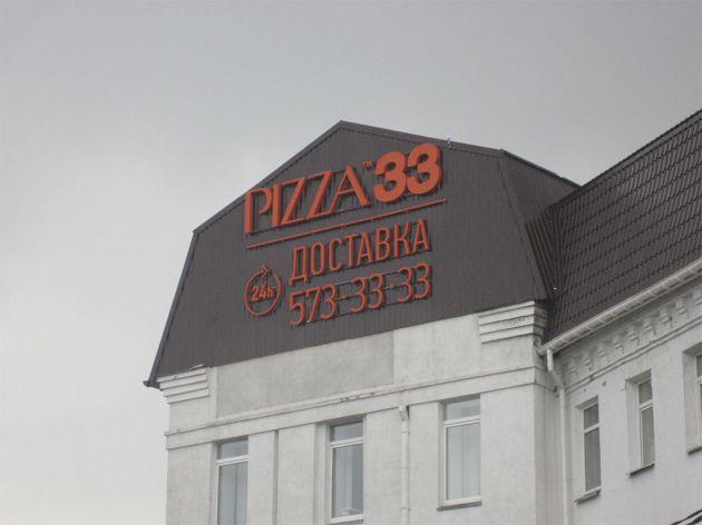 Накрышная установка - объемные буквы, 2014