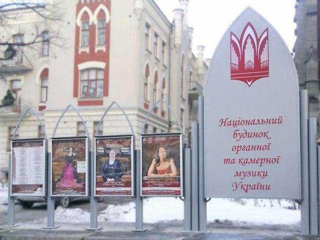 Входная группа Национального дома органной и камерной музыки Украины, 2016