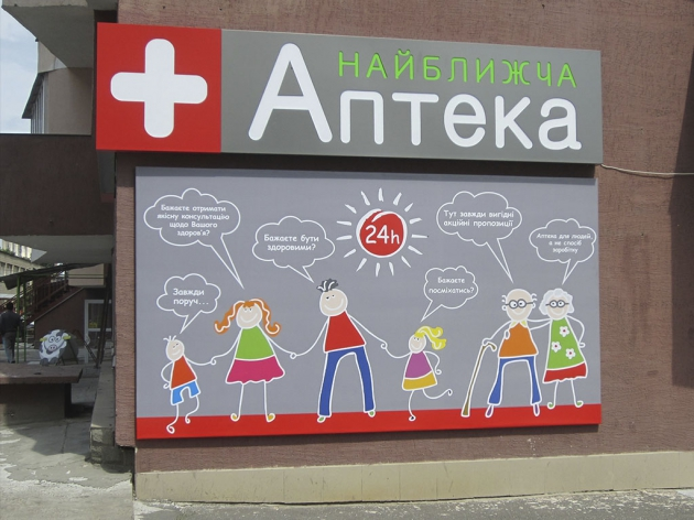 Баннерная растяжка на фасаде аптеки, 2016