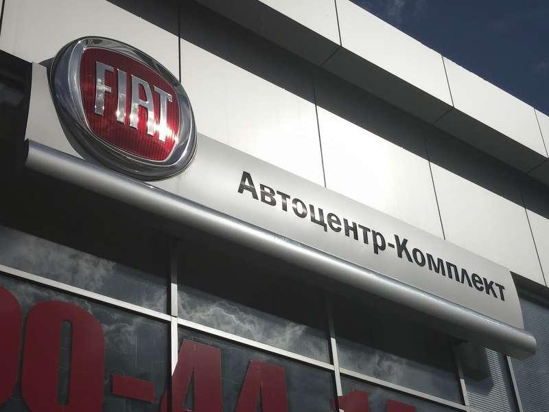 Фасадная вывеска Fiat