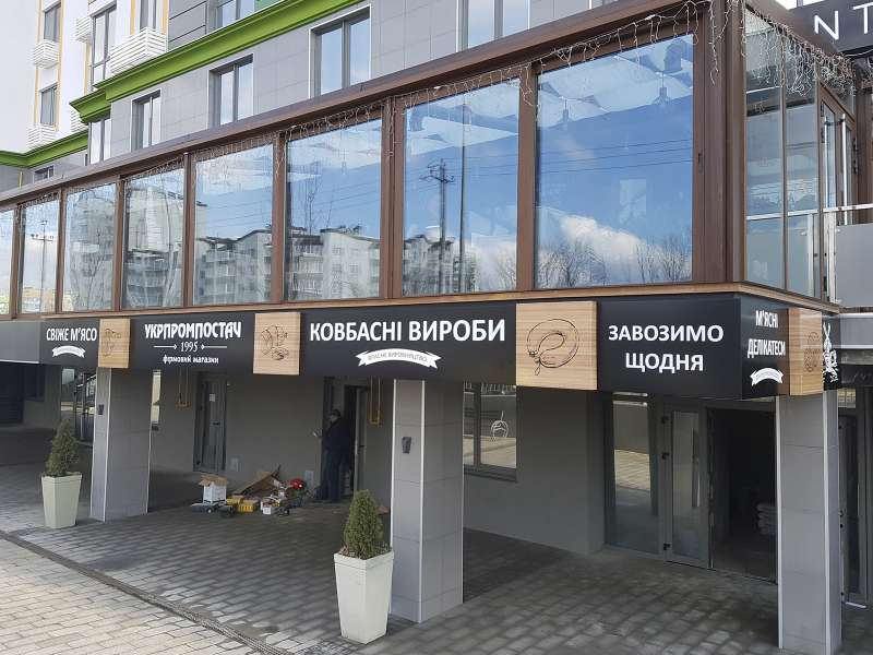 Вывеска магазина в Крюковщине (№81)