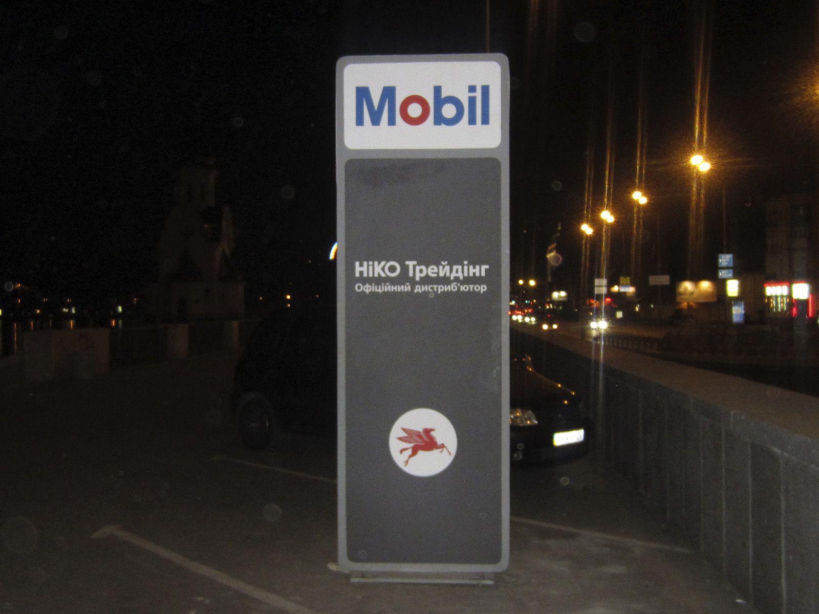 Стела-лайтбокс Mobil