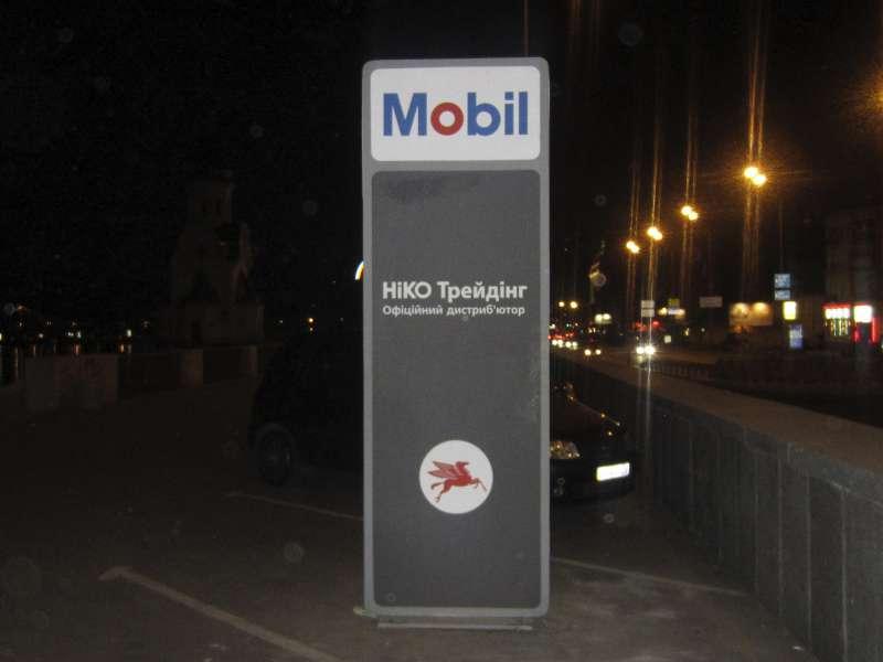 Стела-лайтбокс Mobil (№1017)