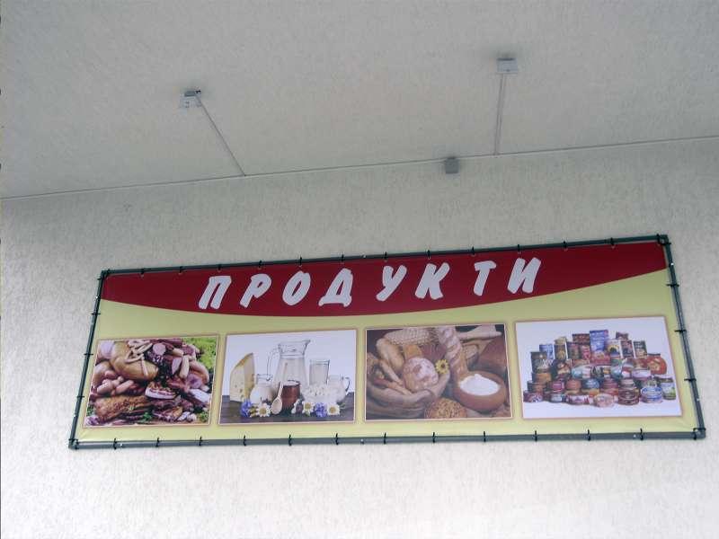 Баннерная растяжка продуктового магазина