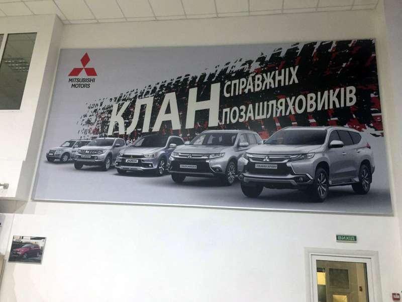 Баннерная растяжка Mitsubishi