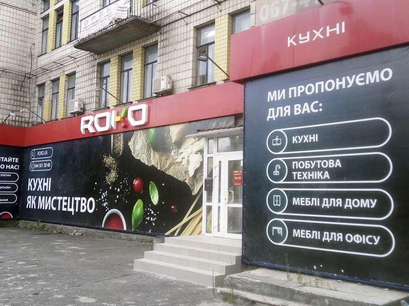 Баннерные растяжки на фасаде магазина