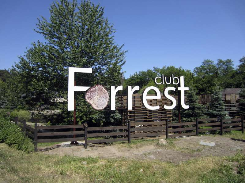 Наземная вывеска Forrest Club