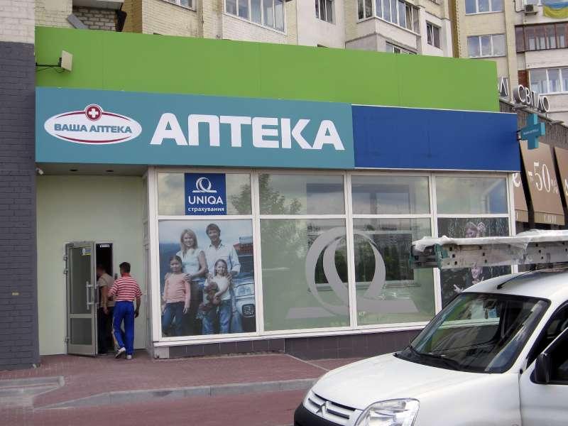 Вывеска аптеки (№254)
