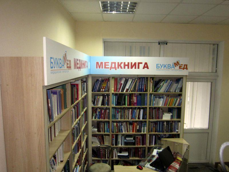 Топперы на книжный шкаф (№295)