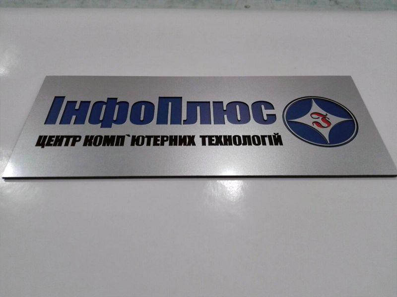 Табличка интерьерная ІнфоПлюс (№112)