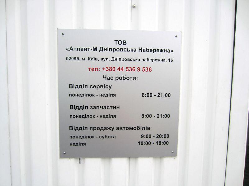 """Табличка """"Режим работы"""" (№978)"""