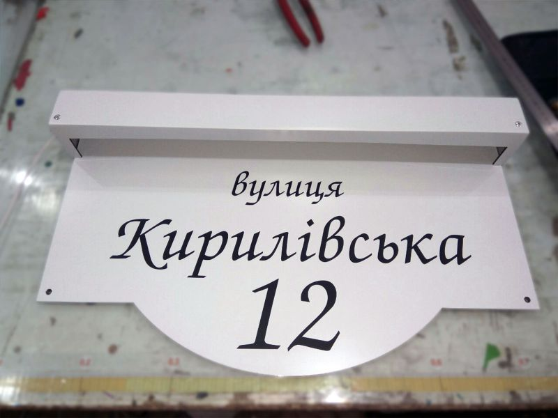 Табличка с номером дома (№990)