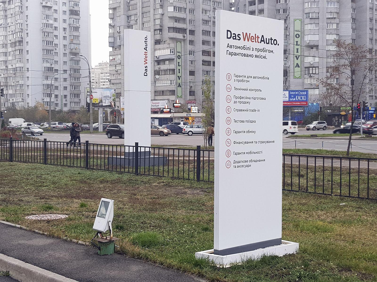 Большая и малая уличная стела DWA Volkswagen