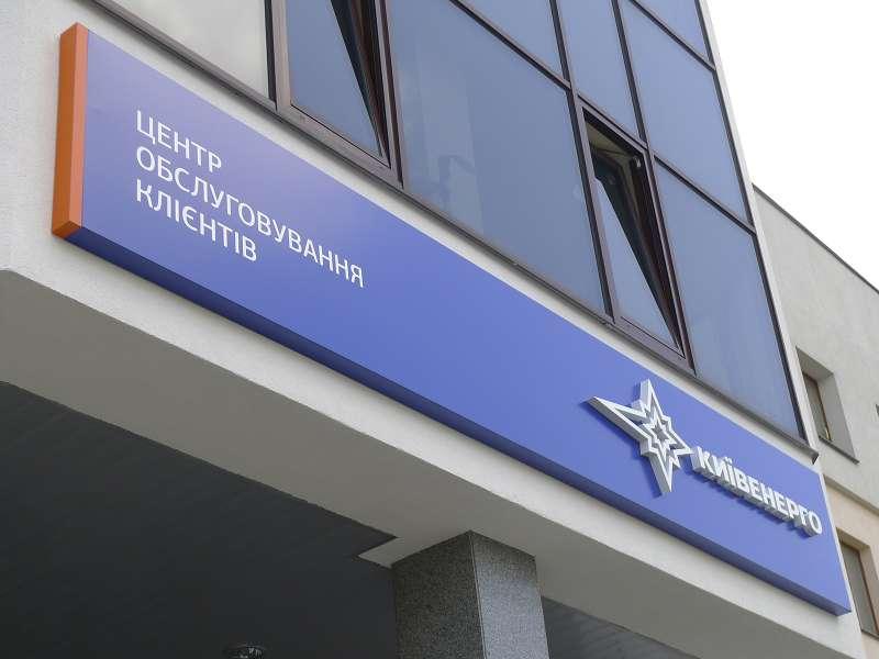 d225a5f38cb7d0 Рекламные конструкции, изготовление наружной рекламы в Киеве |