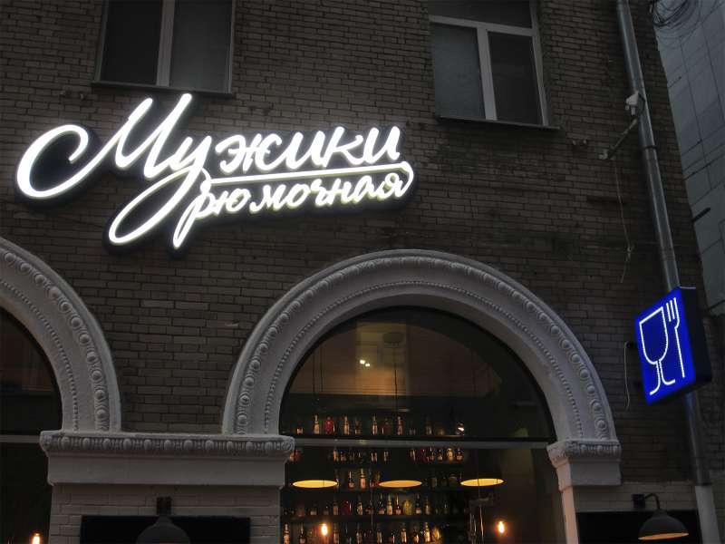 Фасадная вывеска для ресторана изготовление объемных букв киев