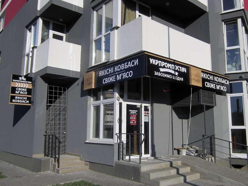 Вывески магазина (№920)