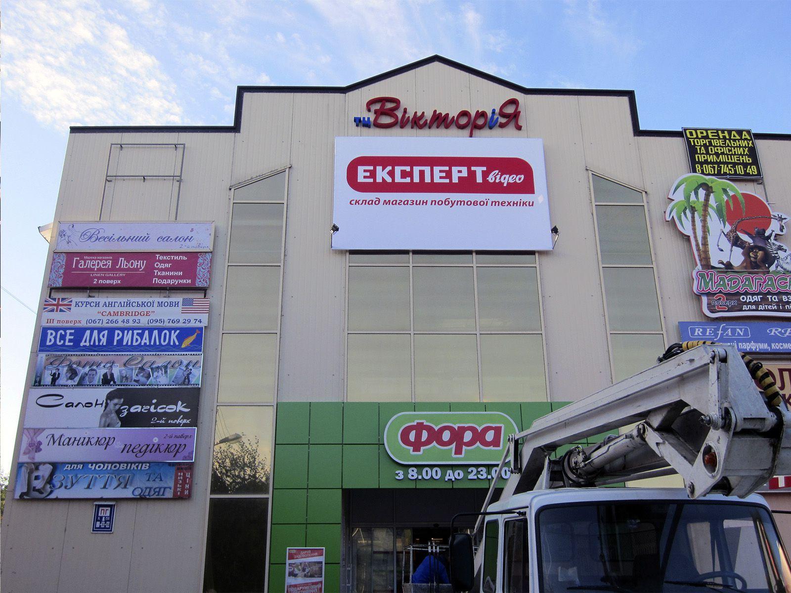 Order advertising in Kiev 61