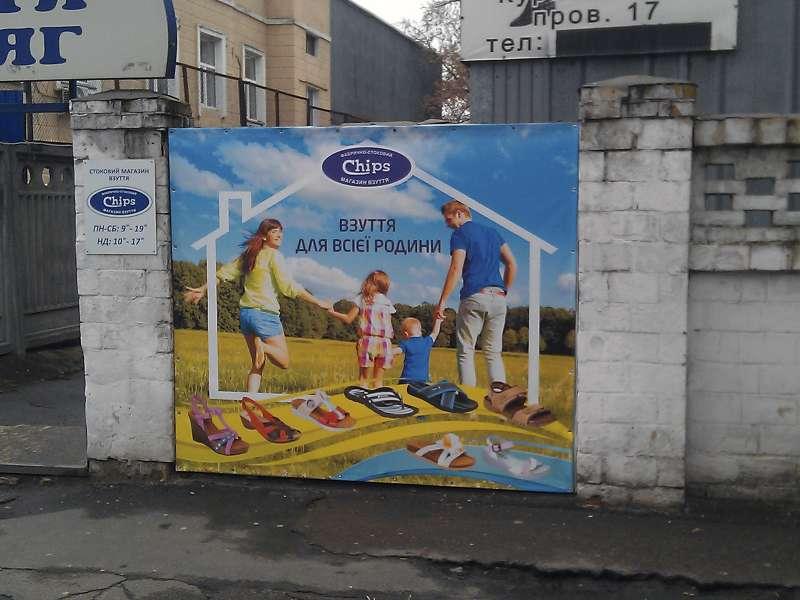 Баннерные растяжки для магазина заказать в Киеве