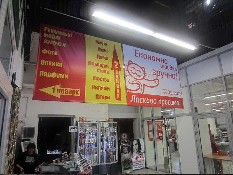 Баннер рекламный, подвешенный к потолку