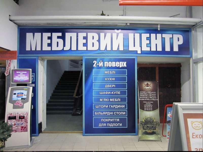 Входная группа магазина реклама (№750)