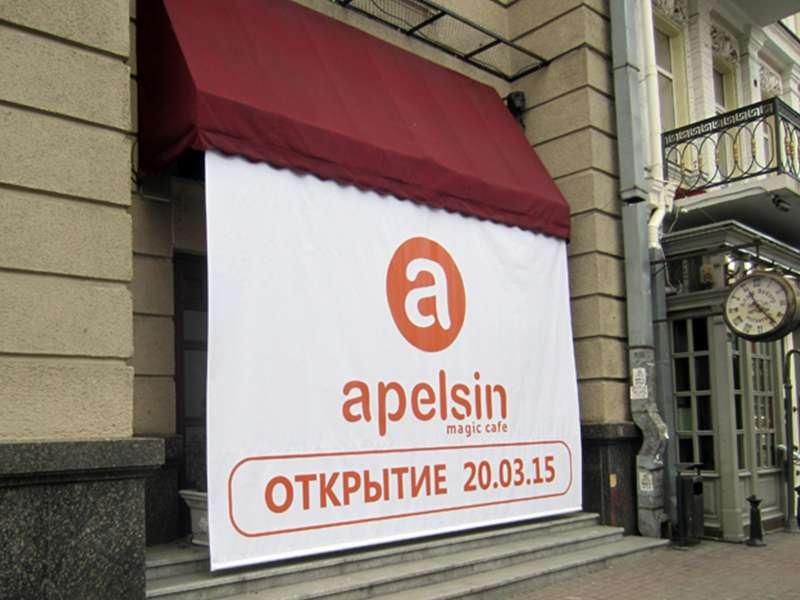 рекламный баннер для ресторана (№147)