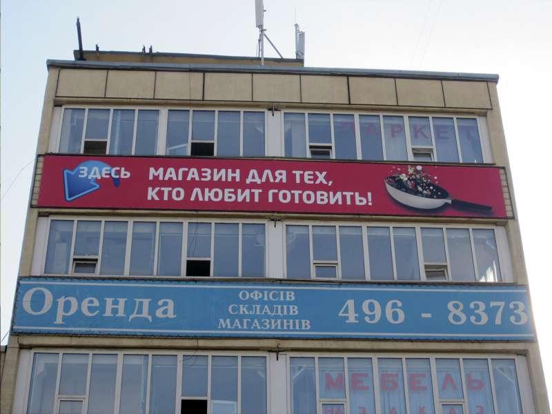 Баннерная растяжка: печать баннеров Киев