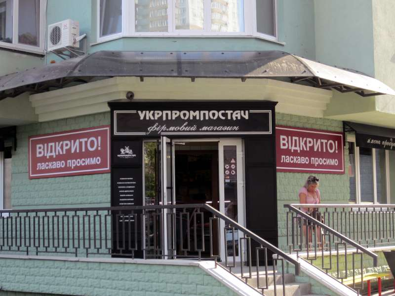 """Баннеры """"Відкрито"""" (№45) наружная реклама"""