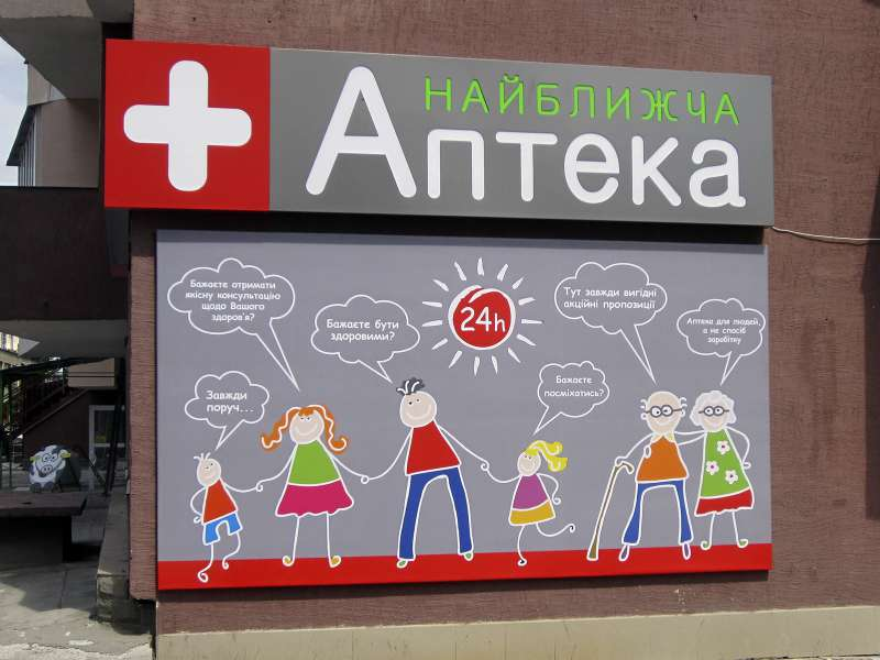 Рекламное оформление фасада аптеки цена(№235)