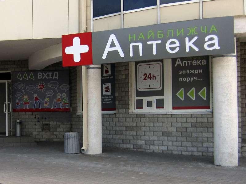 Оформление входной группы аптеки (№310)