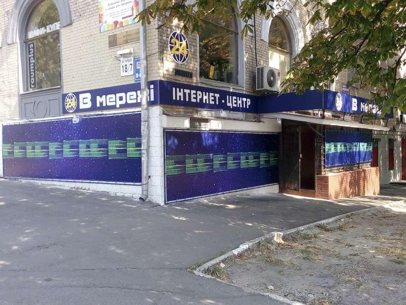 Большая недорогая вывеска (№536) Киев