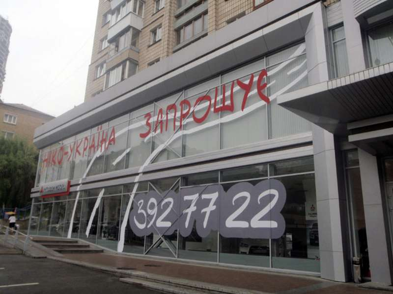 реклама на окнах украина наружная реклама изготовление на заказ