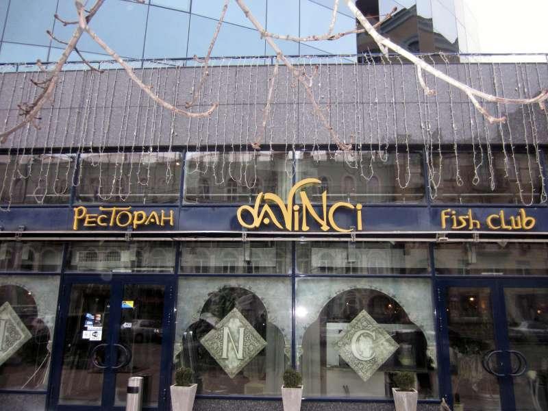 Вывеска ресторана DaVinci (1036)