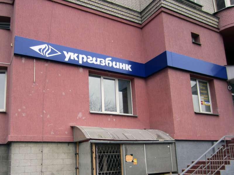 Фриз для отделения Укргазбанк (№1434)