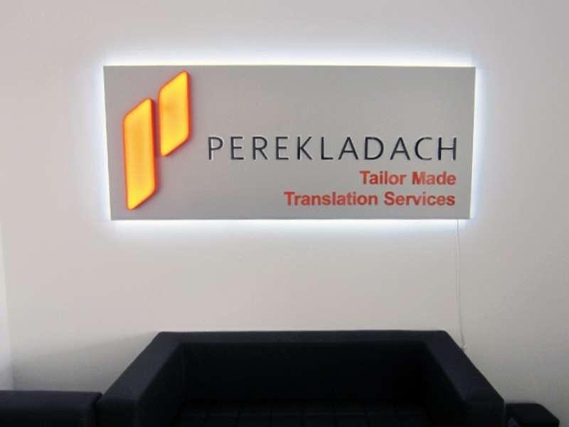 Вывеска Perekladach наружная реклама