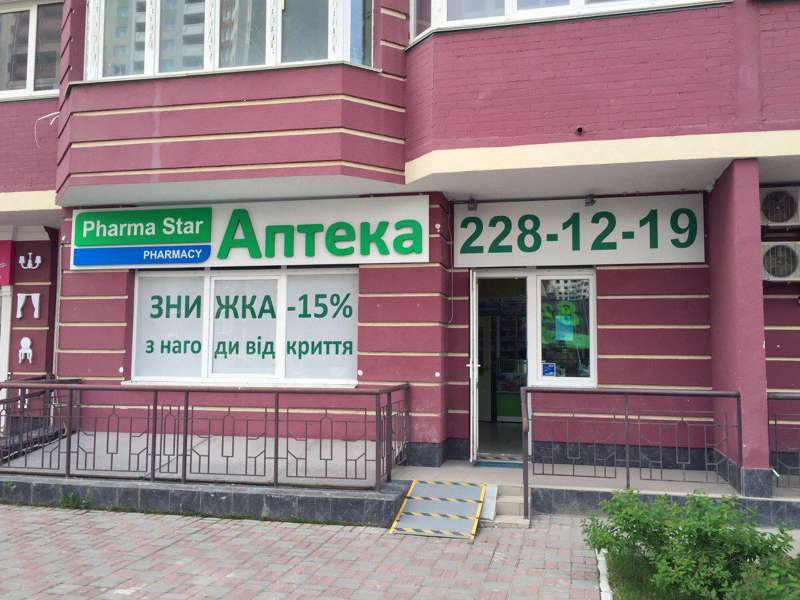 Оформление фасада аптеки (№751)