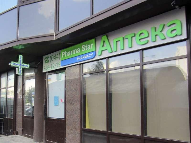 Фасадная и торцевая вывески для аптеки Pharma Star (№244)