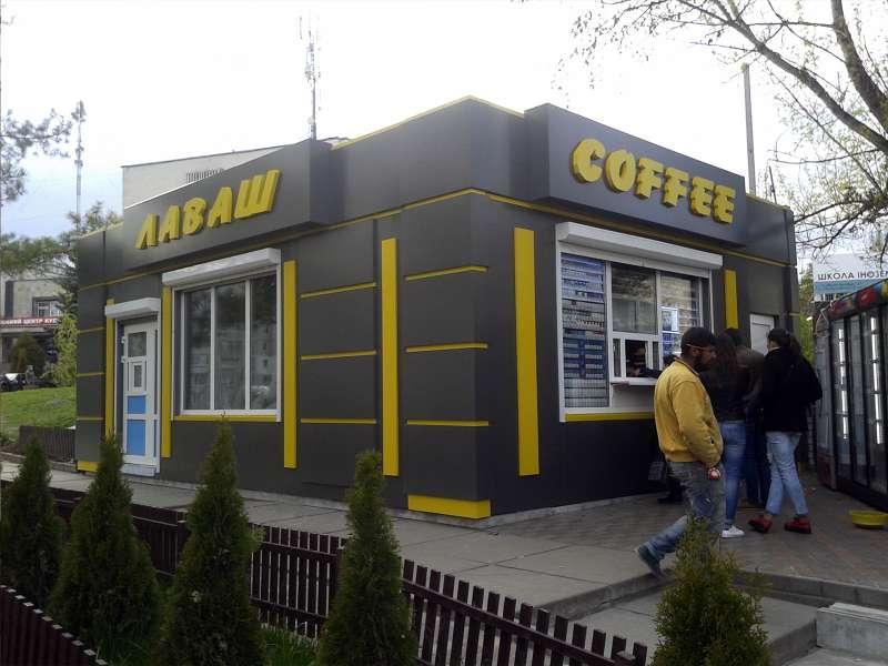 Вывеска Лаваш Кафе (№249)