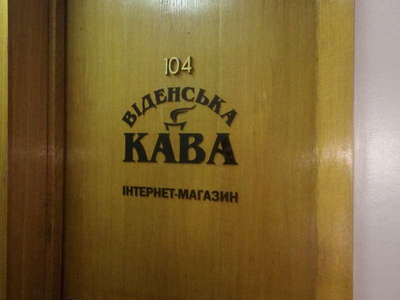 Интерьерные вывески заказать Украина
