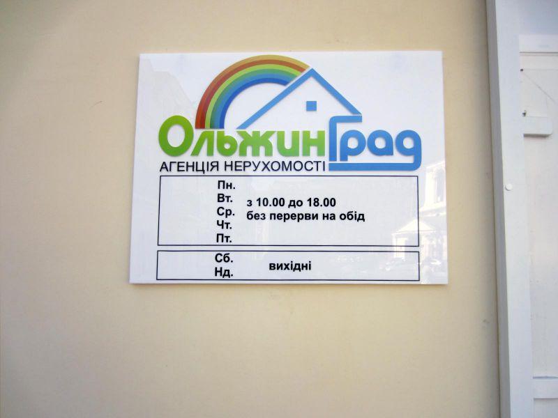 Табличка из акрила в Киеве купить по лучшей стоимости