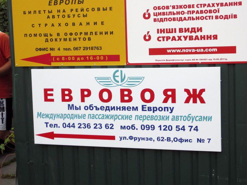 Щит из АКП недорого Киев, изготовление рекламных вывесок заказать