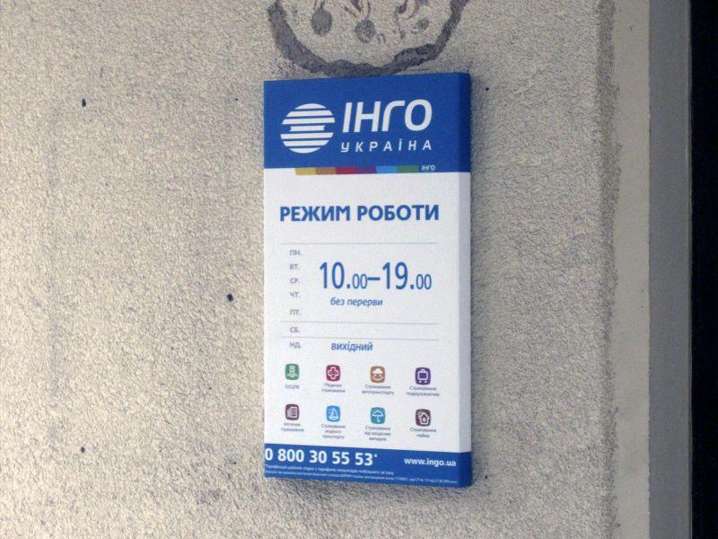 Короб из АКП Режим работы заказать Киев(№1366)