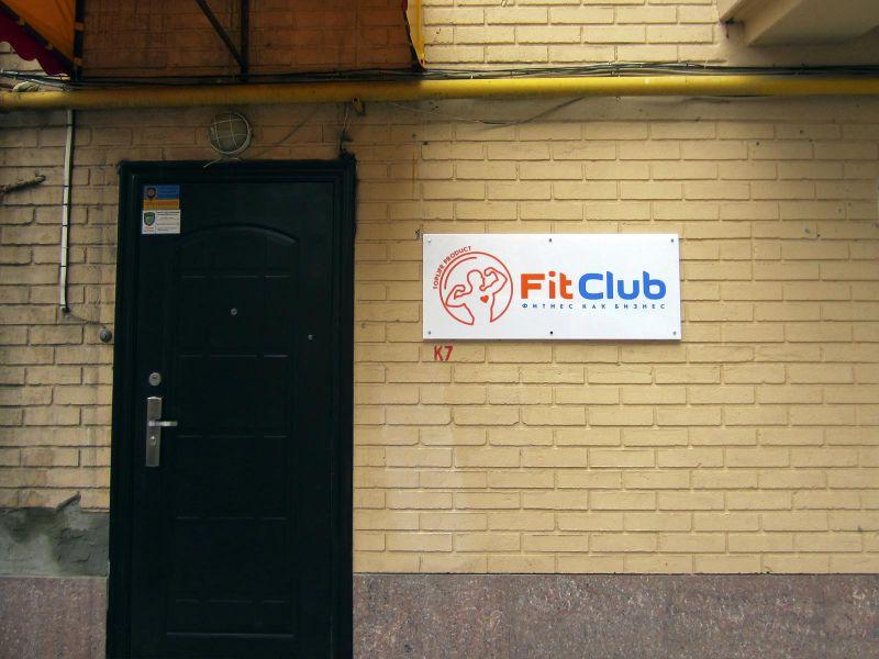 Табличка FitClub наружная реклама на заказ недорого в киеве