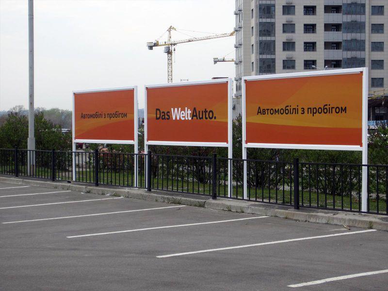 Щиты уличные из АКП Das Welt Auto в Киеве под заказ
