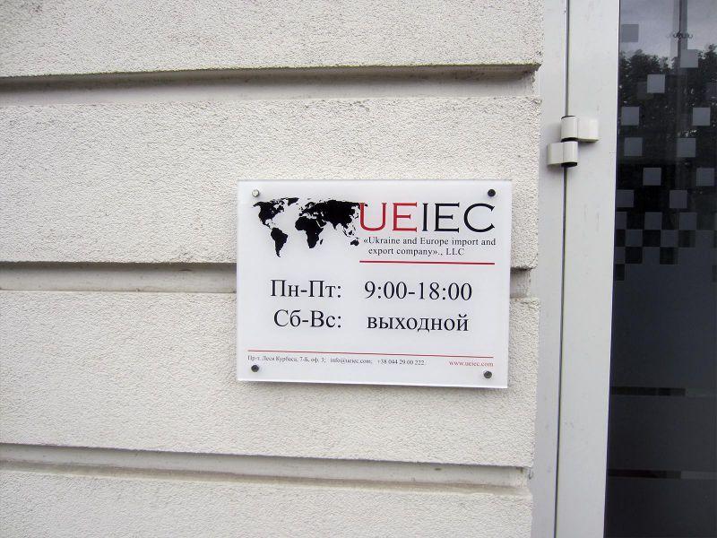 Табличка рекламная вывеска с логотипом компании цена