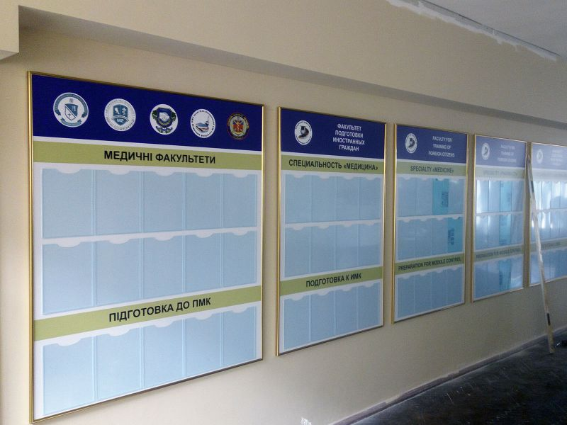 Информационный стенд в университет им. Богомольца (№883)