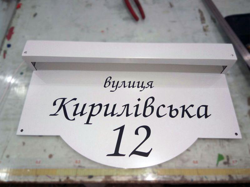 Табличка с номером дома, изготовление в Киеве по лучшей цене