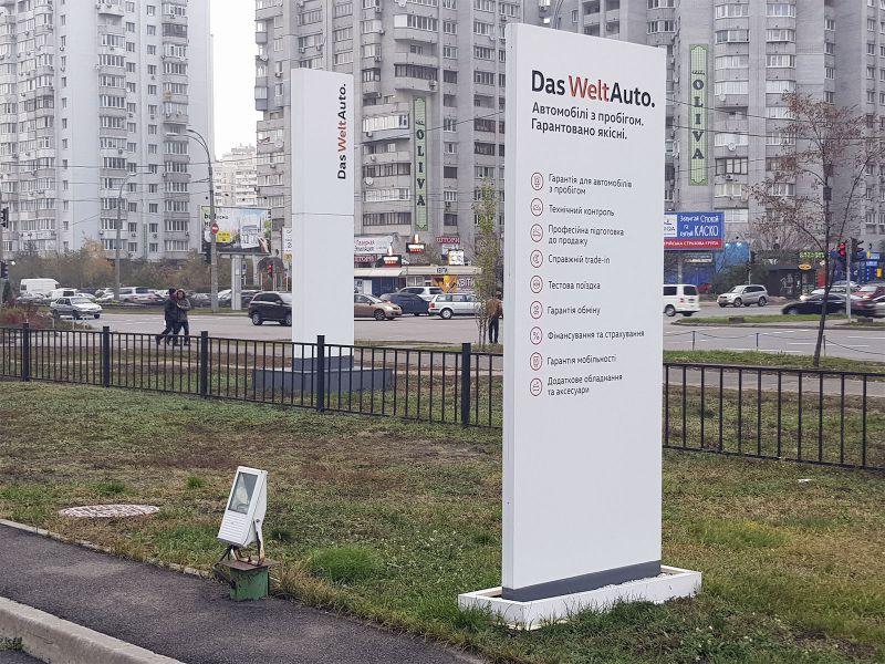 Большая и малая уличная стела DWA Volkswagen (№84) Киев