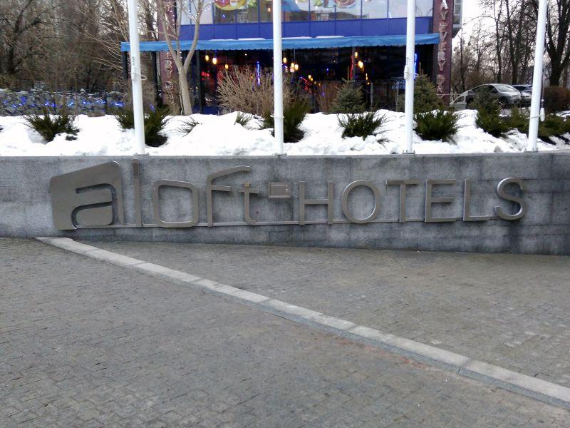Объемные буквы ALOFT HOTELS наружная реклама (№1378)